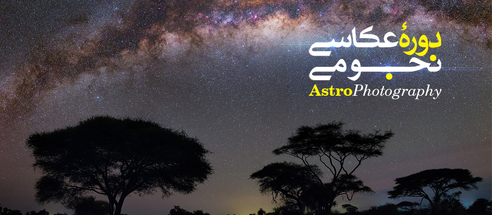 Astro Photography 1350×590 II